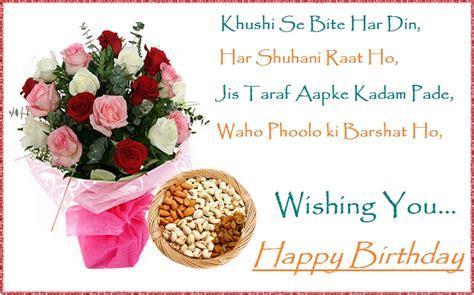 funny love sad birthday sms birthday sms  hindi