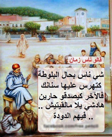 hikam wa amtal cha3bia maghribia recipe
