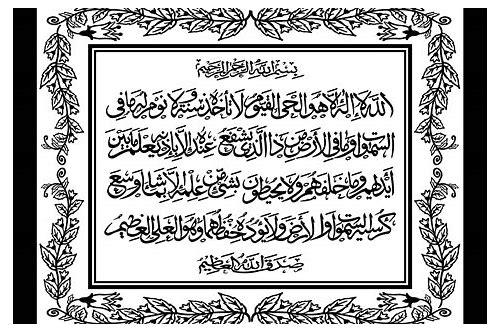 Kaligrafi Ayat Kursi Full Hd Cikimm Com