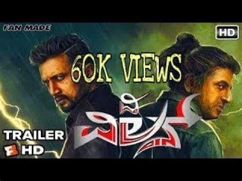 The Villain Kannada Movie Trailer Sudipu#shivarajkumar In
