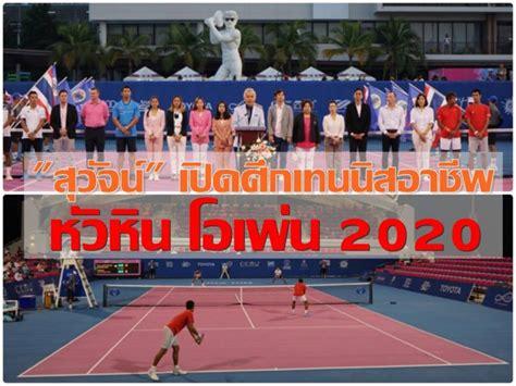 สุวัจน์ เปิดฉากแข่งเทนนิสอาชีพรายการ หัวหิน โอเพ่น 2020 ...