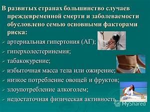 Гипертония гиперхолестеринемия