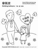 Daddy Coloring Pages Getdrawings Printable Getcolorings sketch template
