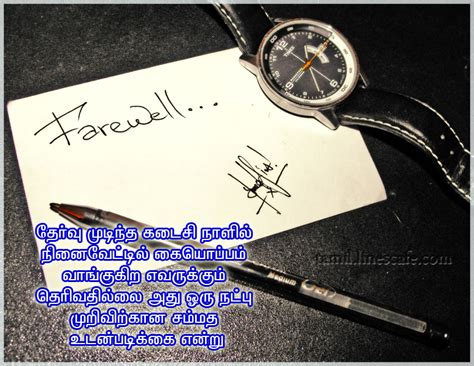 college farewell quotes in tamil