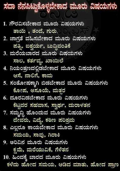 beautiful quotes kannada lovely quotes