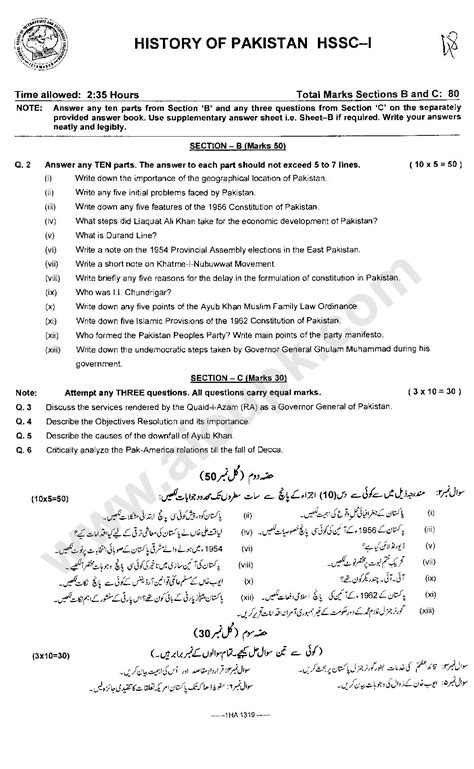 history  pakistan model guess paper  papers