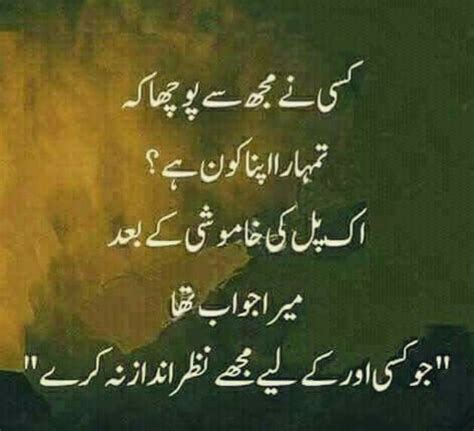 212 Best Beautiful Quotes In Urdu Images On Pinterest. Remembrance Day Quotes Canada. Quotes You Are The Apple Of My Eye. Instagram Quotes About Friends. Independence Day Quotes Up Yours. Nervous Crush Quotes. Nature Quotes Wiki. Bible Quotes Honesty. Deep Quotes Images
