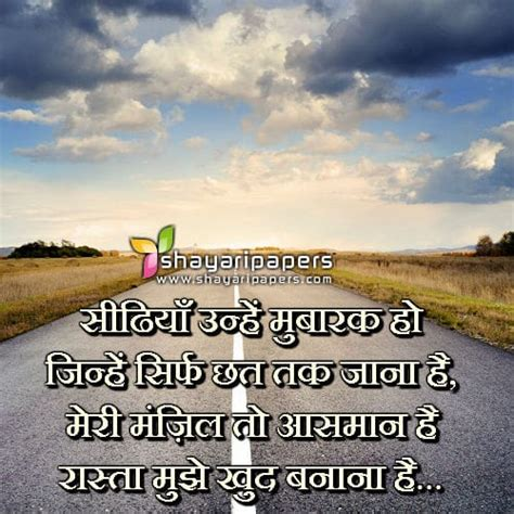 motivational shayari images wallpapers