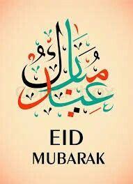 pin  iqra tahir  eid mubark   eid al fitr eid