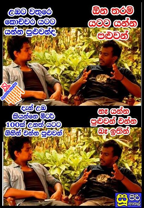 sinhala joke   popular photography