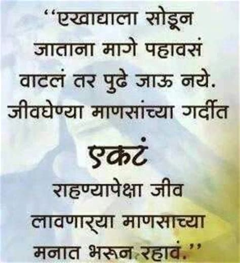 selfish friends quotes in marathi