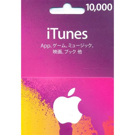 how to load itunes gift card on iphone itunes card 10000 yen card for japan accounts only