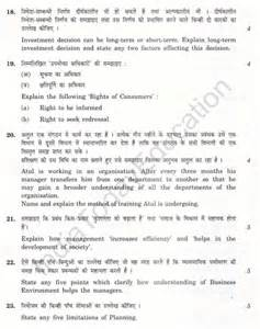 CBSE 12 Class Last Year Question Paper in PDF