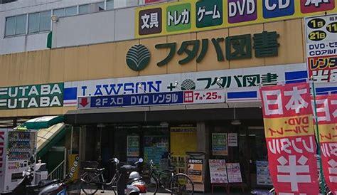 フタバ 図書 店舗