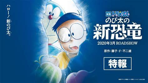 La película Eiga Doraemon: Nobita no Shin Kyoryū tendrá
