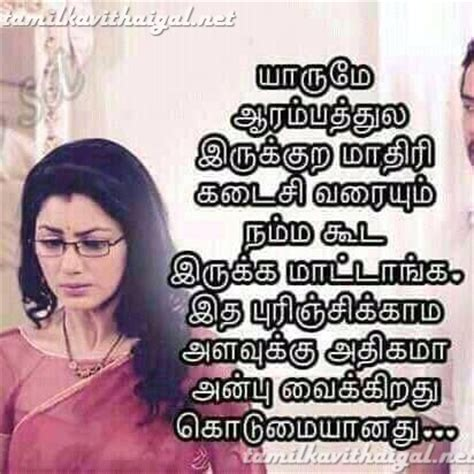 Tamil Sad Love Quotes In English