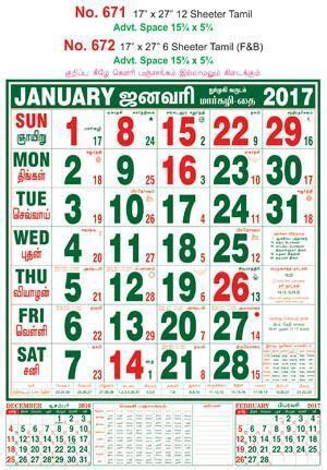 tamil fb sheeter monthly calendar colours