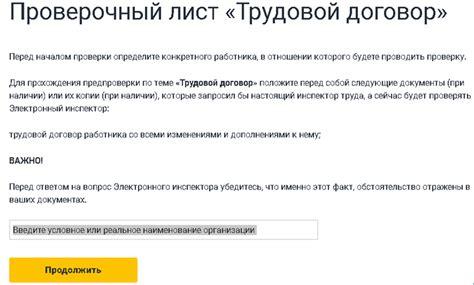Обратиться в трудовую инспекцию москвы анонимно