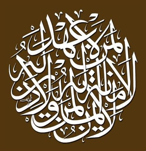 khat thuluth seni khat warisan islam islamic calligraphy