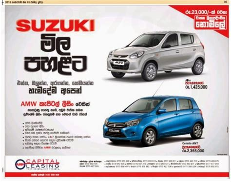 New Alto 800cc Car Prices In Srilanka After Budget