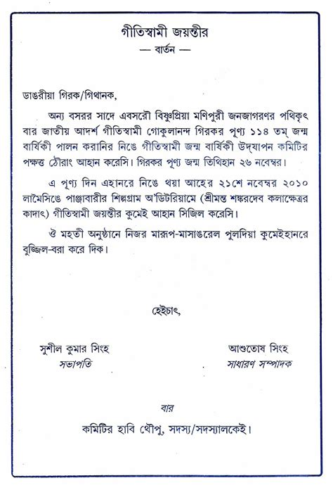 office inauguration invitation card matter  hindi