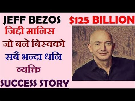 Jeff Bezos Biography in Nepali/Amazon/Richest man in the ...