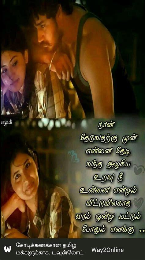 pin  hemu   hema love lyrics quotes love quotes