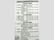 Karthika Masam Sathguru Tour schedule 2017 – SRI VISWA