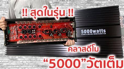 คลาสดีโม 5000 วัต สุดในรุ่น - YouTube