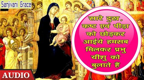 christian new year song hindi new gospel song 2019 आ प रभ आइय christian song