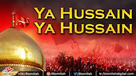 Ya Hussain (gham E Hussain Manana Bahut Zaroori Hai