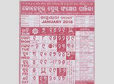 Odia Kohinoor January 2018 Calendar Panji PDF Download