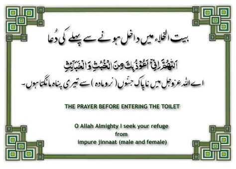 Islamic Dua For Entering Bathroom by The Prayer Before Entering The Toilet Of Muslim