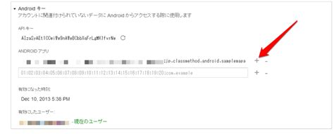 Cloud Api Console by Cloud Console Maps Android Api V2のapi Keyを
