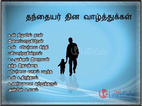 thanthaiyar dhinam valthukkal kavithai sms tamillinescafecom