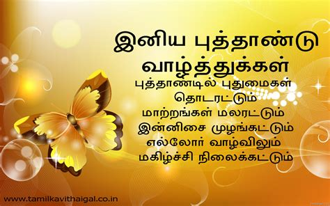 New Year Kavithai Greetings - Tamil Kavithaigal