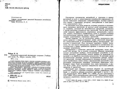 Электромобиль. Техника и экономика Каталог Библиотеки СанктПетербурга