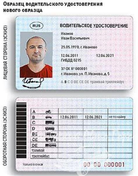 водительское удостоверение не пробивается по базе гибдд