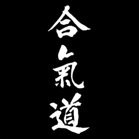 wallpaper tulisan jepang hitam