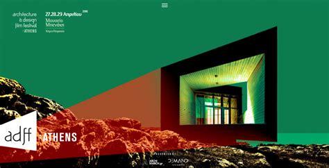 Architecture & Design Film Festival Η σύγχρονη και
