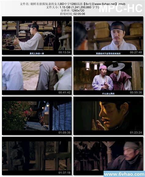 韩国2015喜剧《朝鲜名侦探:奴隶的女儿》BD中字1280高清,免费下载,迅雷下载,2020最新电影,6v电影
