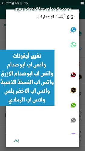 whatsapp plus abo sadam apk free download