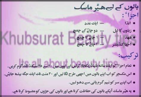 khubsurat beauty tips baal lambe karne  gharelu nuskhetarika beauty skin care routine