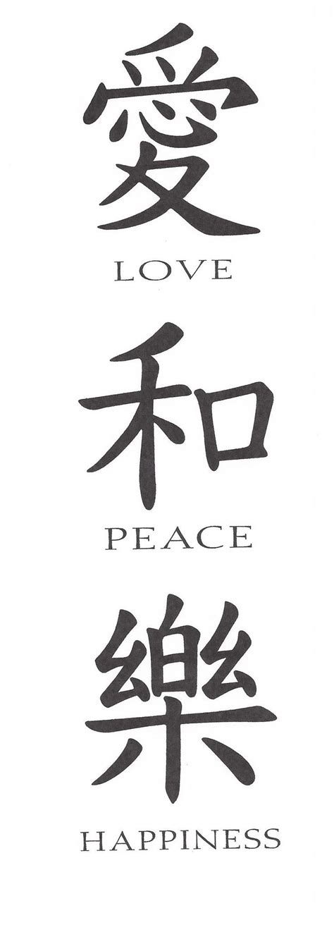 Traditional Chinese Symbol For Tranquility