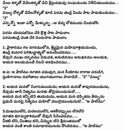 Lyrics Telugu Songs Christian