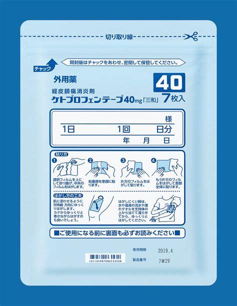 ケトプロフェン テープ 40mg