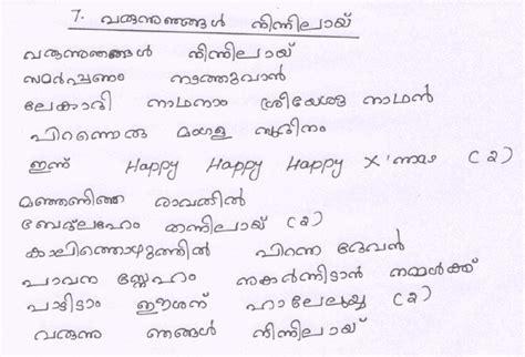 Xmas Carol Songs Malayalam Free Download