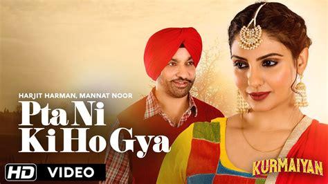 Pta Ni Ki Ho Gya Harjit Harman Mp3 Song Download
