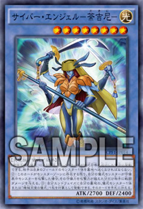 yu gi  arc  ocg collectors pack duelist  flash