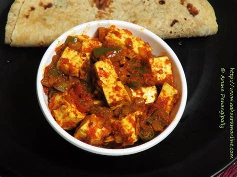 Delicious, Spicy Tawa Paneer | Paneer Tava Masala | ãhãram